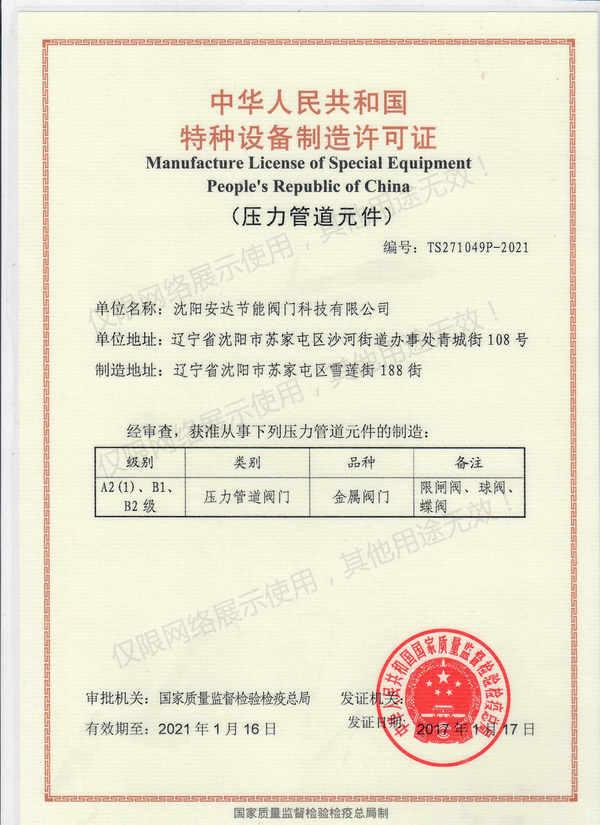 中华人民共和国特种设备只奥许可证(压力管道贝博|西甲赞助商)