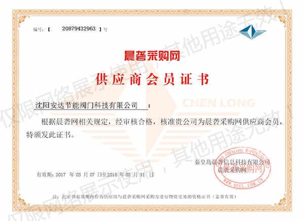安达贝博|西甲赞助商合格供应商证书
