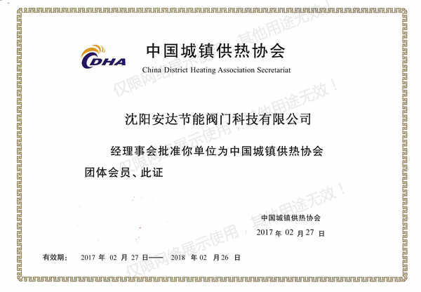 安达贝博|西甲赞助商中国城镇供热协会会员证书