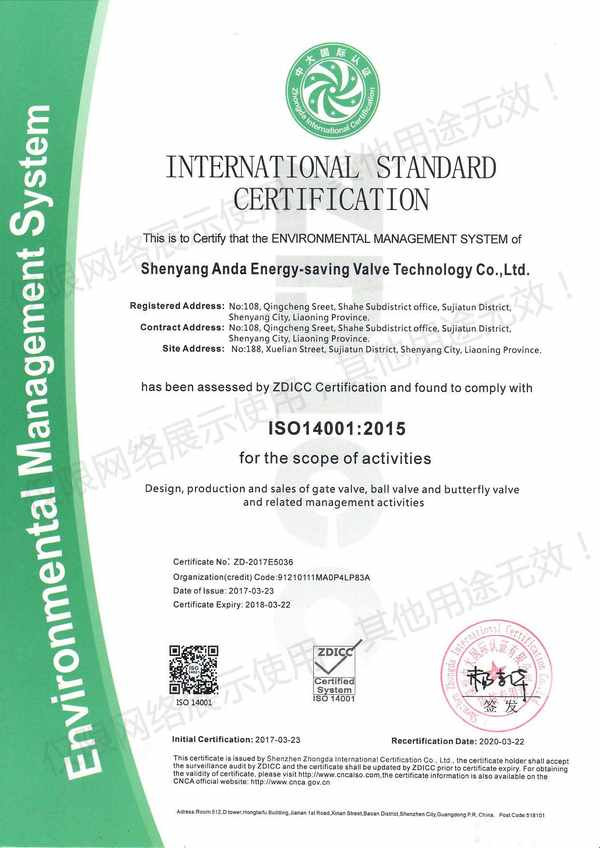 安达贝博|西甲赞助商环境管理体系认证证书(英文版)