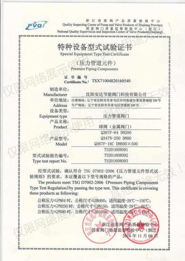 安达贝博|西甲赞助商特种设备型式实验证书