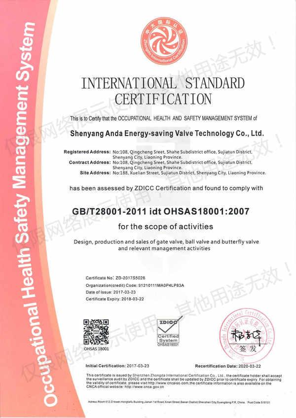安达贝博|西甲赞助商职业健康安全管理体系认证证书(英文版)