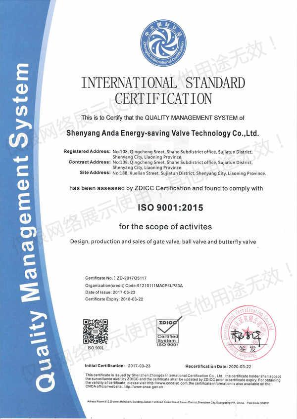 安达贝博|西甲赞助商质量管理体系认证证书(英文版)