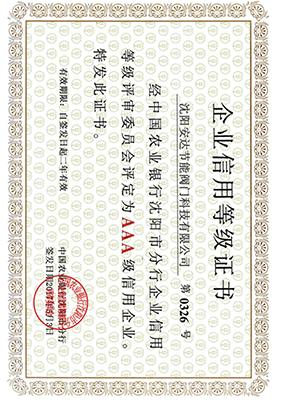 安达贝博|西甲赞助商企业信用等级证书