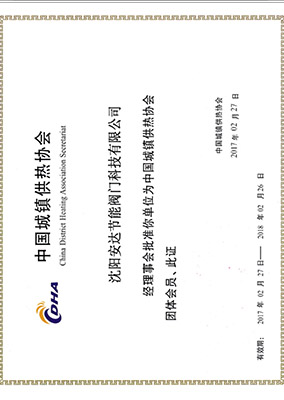 安达贝博|西甲赞助商城镇供热协会会员证书