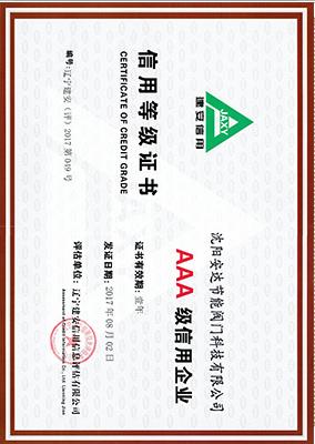 安达贝博|西甲赞助商企业3A认证证书