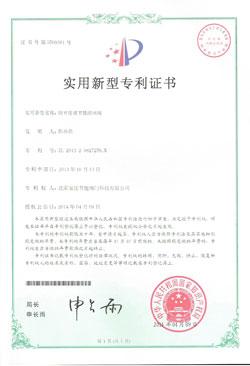 安达贝博|西甲赞助商专利证书