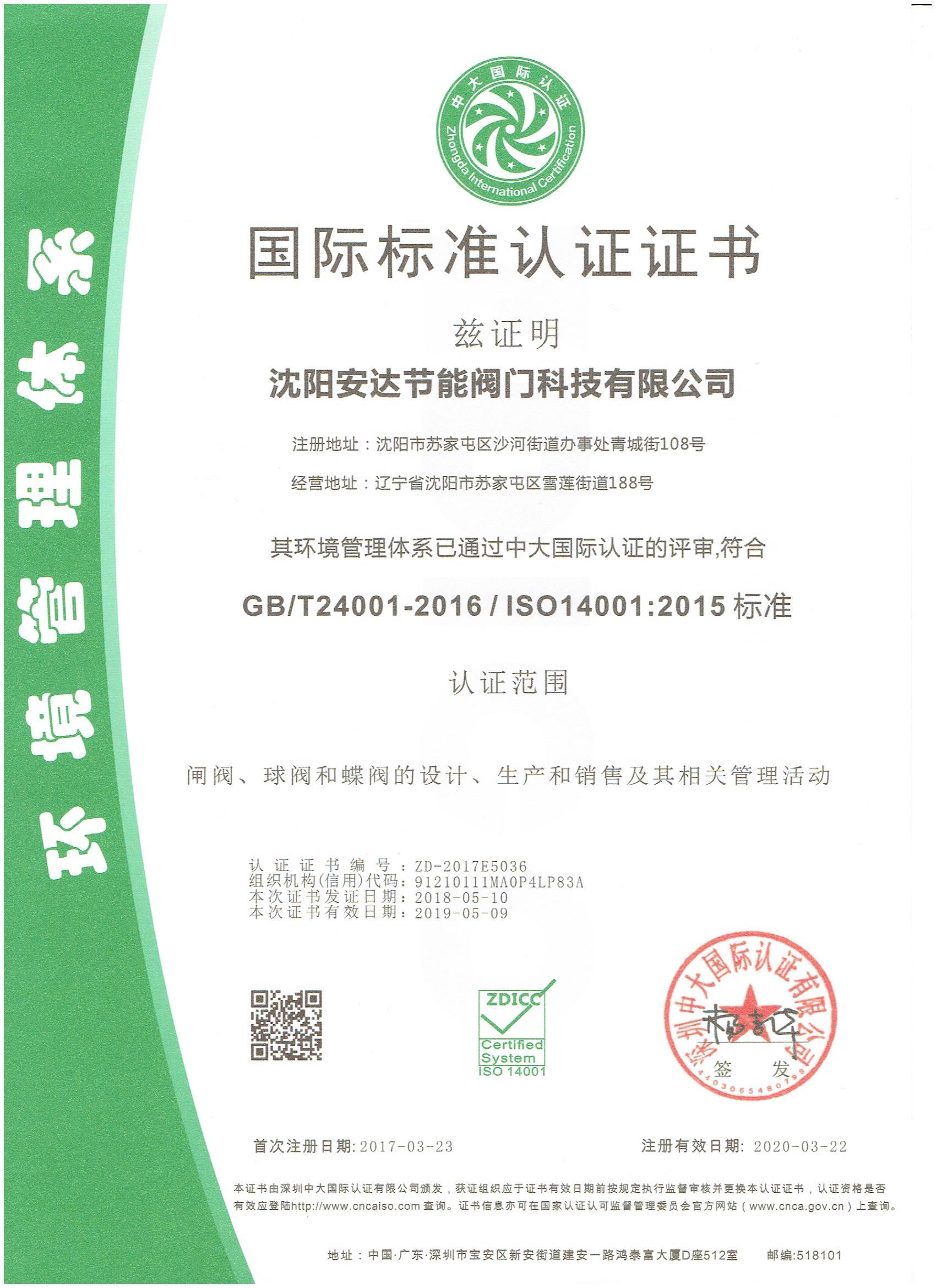 安达贝博|西甲赞助商环境管理体系认证证书