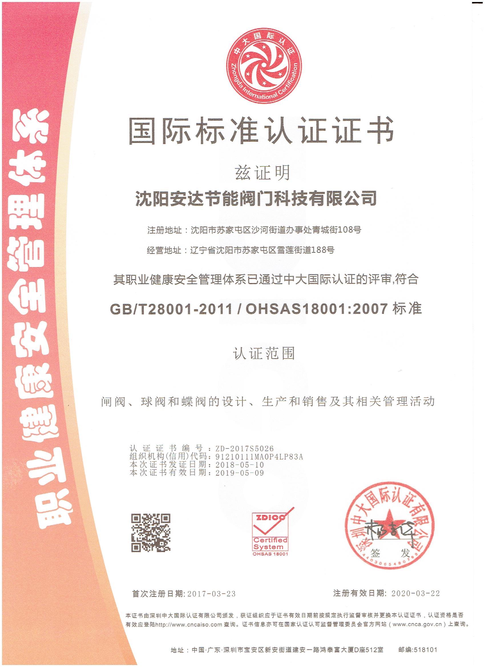 安达贝博|西甲赞助商职业健康安全管理体系认证证书