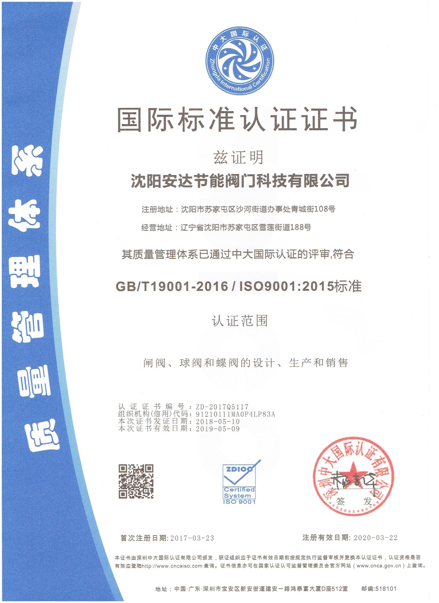 安达贝博|西甲赞助商质量管理体系认证证书
